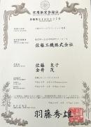 認定書の写真